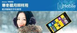 寒冬腊月照样用 超灵敏触控手机推荐