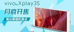 vivo Xplay3S月底开售 高分屏强机盘点