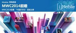 """MWC2014前瞻 """"中国好手机""""谁拔头筹"""