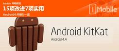 15项改进7项实用 Android4.4特性一览