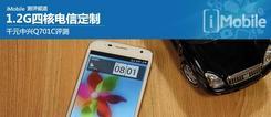 1.2G四核电信定制 千元中兴Q701C评测
