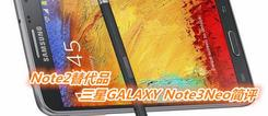 Note2替代品 三星GALAXY Note3Neo简评
