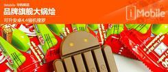 品牌旗舰大锅烩 可升安卓4.4强机搜罗