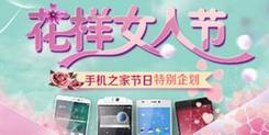 手机之家节日企划——花样女人节