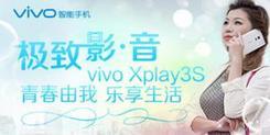美人心机vivo Xplay3S青春由我 乐享生活
