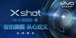 4G智拍旗舰vivo Xshot全球发布