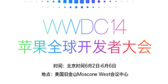 WWDC14苹果全球开发者大会专题