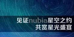 见证nubia星空之约 造就星光盛宴