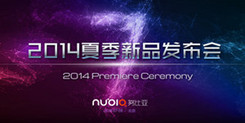 nubia努比亚2014夏季新品发布会