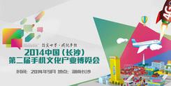 长沙第二届手机博览会专题