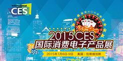 CES2015国际消费电子产品展