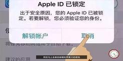 麻辣酷评-手机安全问题-苹果远程锁定