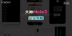 [爱·拆]大神Note3拆机评测-千元机指纹
