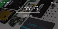 [爱·拆]Moto G拆机评测-拆解难度三星