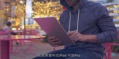 之家汉化:我与iPad Pro微妙的一天