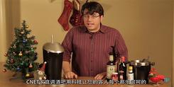 之家汉化:喝酒好门道CNET智能家庭酒吧
