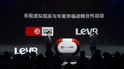 乐视推出VR内容战略及新品 售价149元