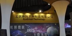 GBRE2015:虹膜科技领袖释马大华!