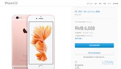 iPhone 6S港版已断货 国行依旧坚挺