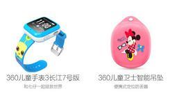 360儿童手表全渠道销量超过150万台