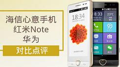 海信心意手机/红米Note/华为对比点评