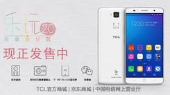 千元内电信4G实惠之选 TCL乐玩2C预售