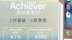 OtterBox发布全新Achiever型动者系列