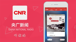 网友点赞央广新闻app:有深度接地气