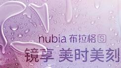 努比亚新品将发布 布局周边业务生态链