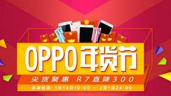 """OPPO年货节"" 尖货聚会 R7直降300"