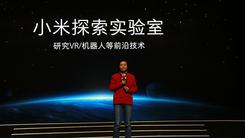 小米成立探索实验室 进军VR机器人领域