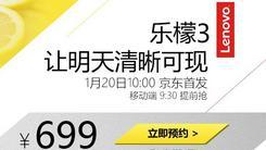 乐檬3强势登录京东 百元机高清时代