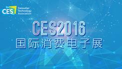 CES2016国际消费电子产品展