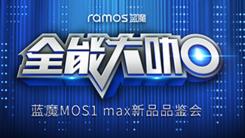 蓝魔MOS1 max线下体验会