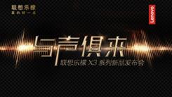 联想乐檬X3发布会视频直播