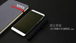 360奇酷手机旗舰版唯丽是图