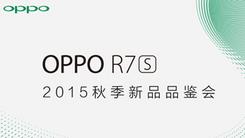 OPPO R7s品鉴会