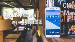 唯丽是图(第65期)三星Galaxy Note5