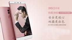 360奇酷旗舰版出玫瑰金色 2月4日开卖