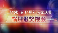 「i在一起玩」iMobile14周年-横评颁奖