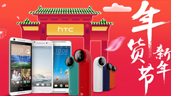 代号香水 2K屏幕HTC新旗舰信息曝光