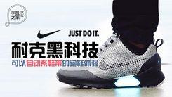 [汉化] 耐克黑科技 自动系鞋带的跑鞋