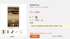 硬件及安全加密 金立M6 Plus售价2999