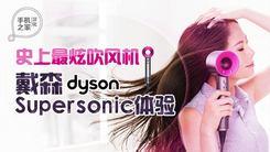 [汉化] 史上最炫吹风机戴森Supersonic