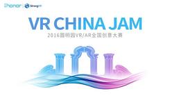 圆明园VR创意大赛 荣耀V8独家赞助!