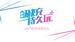 畅快充 持久玩 360 N4A新品发布会直播