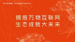 万物互联网中的YunOS IoT战略成效初显
