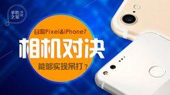 [汉化] 谷歌Pixel&iPhone 7相机对决