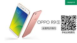 微缝天线设计 OPPO R9s现已开启预约