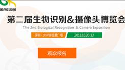 第二届生物识别&摄像头博览会